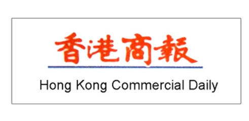 Hong Kong Commercial Daily